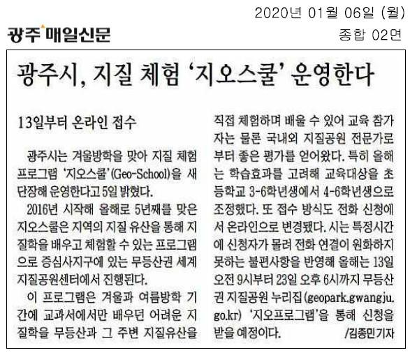 [광주매일신문] 광주시, 지질 체험 ...