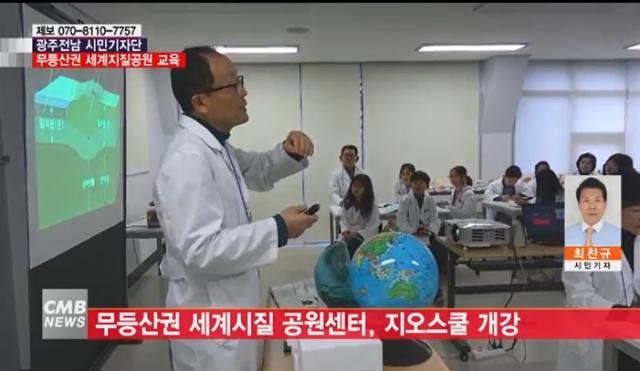 [CMB뉴스]시민기자단-무등산권 세계...