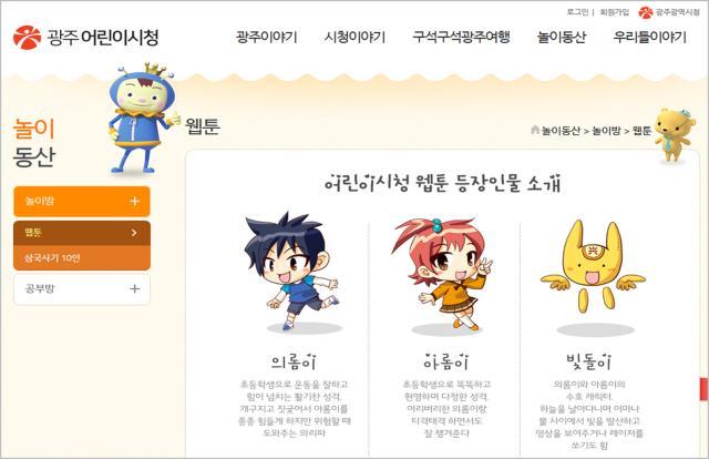 무등산 세계지질공원 인증까지(웹툰)