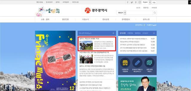 광주시, 무등산의 세계화 '박차' (...