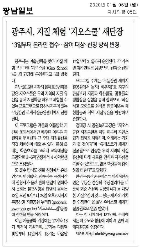 [광남일보] 광주시, 지질체험 '지오...