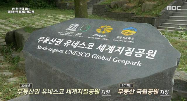 [광주MBC특집방송] 1억년전 의 유...