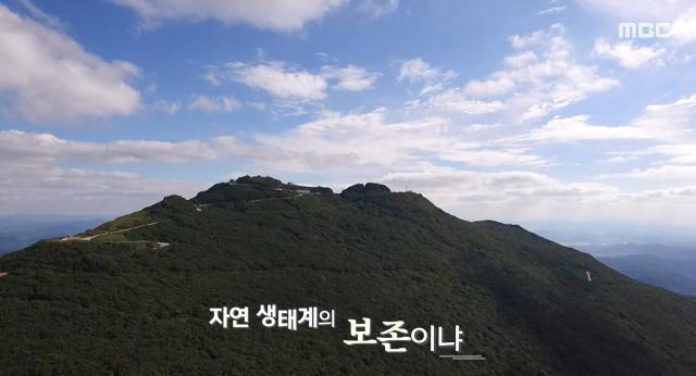[광주MBC특집방송] 1억년전 의 유산, 무등산권 세계지질공원 _ 무등산, 보존과 활용