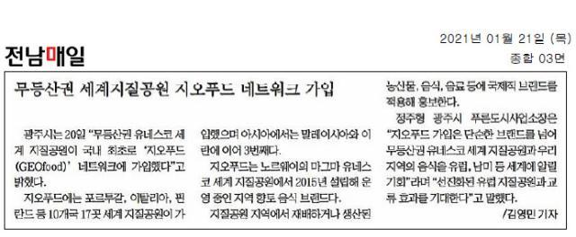 [전남매일] 무등산권 세계지질공원 지오푸드 네트워크 가입