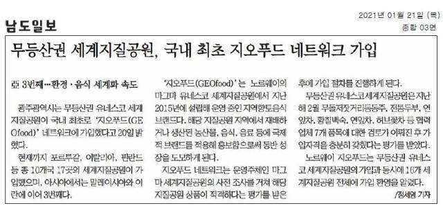 [남도일보] 무등산권 세계지질공원, 구낸 최초 지오푸드 네트워크 가입