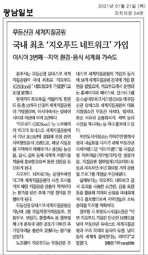 [광남일보] 무등산권 세계지질공원 국...