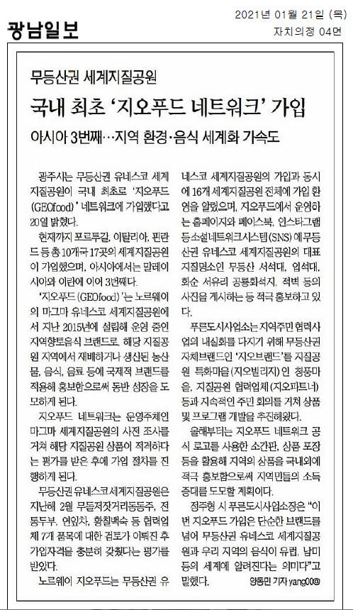 [광남일보] 무등산권 세계지질공원 국내 최초 '지오프드 네트워크' 가입