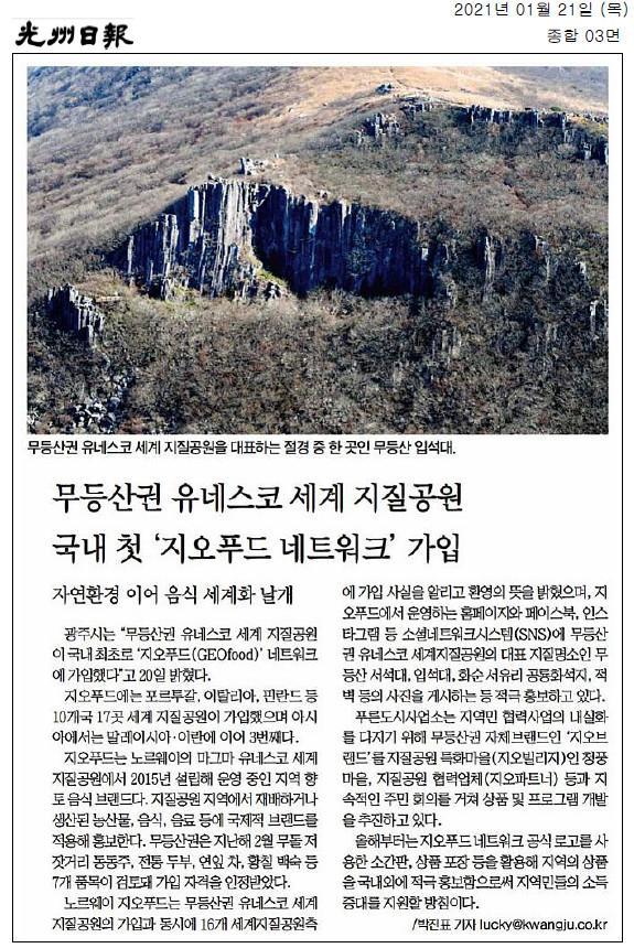 [광주일보] 무등산권 유네스코 세계 지질공원 국내 첫 '지오푸드 네트오크' 가입