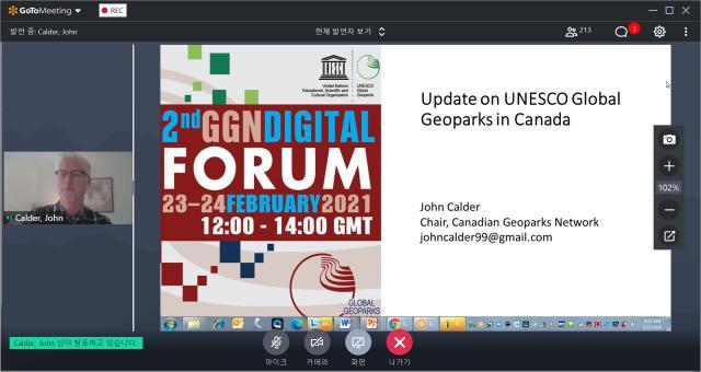 제2회 세계지질공원 디지털 포럼