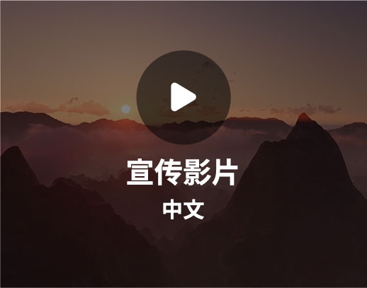Promotional video_Chinese